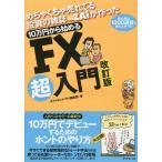 めちゃくちゃ売れてる投資の雑誌ZAiが作った10万円から始めるFX超入門 初心者は1000通貨で安心スタート!/ダイヤモンド・ザイ編集部