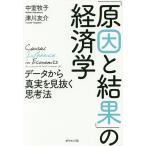 「原因と結果」の経済学 データから真実を見抜く思考法/中室牧子/津川友介