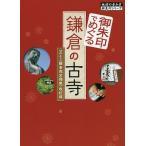 御朱印でめぐる鎌倉の古寺/『地球の歩き方』編集室/旅行