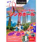 Yahoo!BOOKFANプレミアム地球の歩き方リゾートスタイル R19/旅行