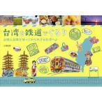 台湾を鉄道でぐるり 台鐵と高鐵を使って知られざる台湾へ♪/大西稚恵/旅行