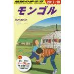 地球の歩き方 D14/地球の歩き方編集室/旅行