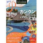 Yahoo!BOOKFANプレミアム地球の歩き方リゾートスタイル R17/旅行