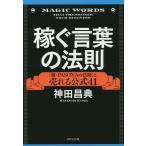 稼ぐ言葉の法則 「新・PASONAの法則」と売れる公式41 / 神田昌典