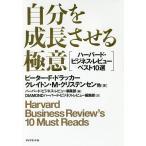 Yahoo!BOOKFANプレミアム自分を成長させる極意 ハーバード・ビジネス・レビューベスト10選/ピーター・F・ドラッカー/クレイトン・M・クリステンセン