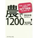 農で1200万円! 「日本一小さい農家」が明かす「脱サラ農業」はじめの一歩/西田栄喜