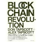 ブロックチェーン・レボリューション ビットコインを支える技術はどのようにビジネスと経済、そして世界を変えるのか/ドン・タプスコット