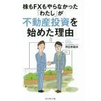 株もFXもやらなかった「わたし」が不動産投資を始めた理由/野呂田義尚