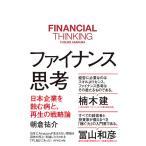 ファイナンス思考 日本企業を蝕む病と、再生の戦略論/朝倉祐介
