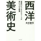 世界のビジネスエリートが身につける教養西洋美術史/木村泰司