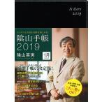 ビジネスと生活を100 楽しめる  陰山手帳2019 黒
