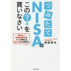 「つみたてNISA」はこの7本を買いなさい 世界No.1投信評価会社のトップが教える安心・簡単な投資法/朝倉智也