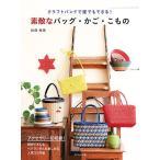 〔予約〕クラフトバンドで誰でもできる!素敵なバッグ・かご・こもの /松田裕美