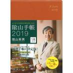 ビジネスと生活を100 楽しめる  陰山手帳2019 茶
