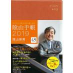ビジネスと生活を100 楽しめる  陰山手帳2019 4月始まり版 茶