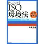 新・よくわかるISO環境法 ISO14001と環境関連法規 / 鈴木敏央
