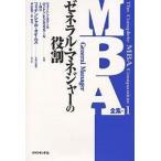 MBA全集 1 / ペンシルバニア大学ウォートン・スクール / フィナンシャル・タイムズ / 神山昌信