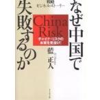 なぜ中国で失敗するのか チャイナ・リスクの本質を見抜け! 戦略ビジネス・ストーリー/藍正人