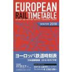 〔予約〕ヨーロッパ鉄道時刻表2018年冬ダイヤ号/地球の歩き方編集室