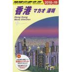 D09 地球の歩き方 香港 マカオ シンセン 2018 2019  地球の歩き方 D 9