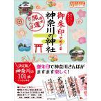 御朱印でめぐる神奈川の神社 週末開運さんぽ  地球の歩き方 御朱印シリーズ