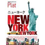02 地球の歩き方 Plat ニューヨーク  地球の歩き方Plat