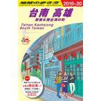 D13 地球の歩き方 台南 高雄 屏東 南台湾の町 2019 2020