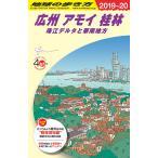 D05 地球の歩き方 広州 アモイ 桂林 珠江デルタと華南地方 2019 2020