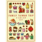 FAMILY TAIWAN TRIP  子連れ台湾  地球の歩き方BOOKS