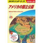 地球の歩き方 B13 / 地球の歩き方編集室 / 旅行