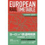 ヨーロッパ鉄道時刻表 日本語解説版 2019夏 / 『地球の歩き方』編集室 / 鹿野博規 / ・翻訳オフィス・ギア / 旅行