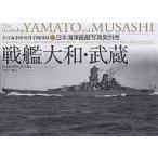 戦艦大和・武蔵 日本海軍艦艇写真集 別巻/呉市海事歴史科学館