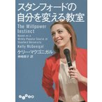 Yahoo!BOOKFANプレミアムスタンフォードの自分を変える教室/ケリー・マクゴニガル/神崎朗子