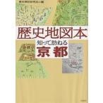 歴史地図本知って訪ねる京都/歴史探訪研究会/旅行