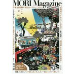 MORI Magazine/森博嗣