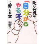 Yahoo!BOOKFANプレミアム叱りゼロで「自分からやる子」に育てる本/奥田健次
