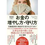 教科書にないお金の増やし方・守り方 行動経済学で解決する50のムダづかい/大江英樹