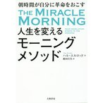 Yahoo!BOOKFANプレミアム人生を変えるモーニングメソッド 朝時間が自分に革命を起こす/ハル・エルロッド/鹿田昌美