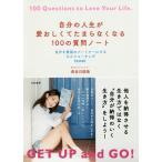 Yahoo!bookfanプレミアム自分の人生が愛おしくてたまらなくなる100の質問ノート 自分を最強のパートナーにするセルフコーチング〈完全版〉/長谷川朋美
