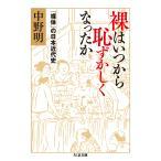 裸はいつから恥ずかしくなったか 「裸体」の日本近代史/中野明