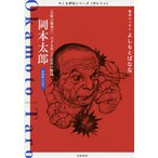 岡本太郎 「芸術は爆発だ」。天才を育んだ家族の物語 芸術家〈日本〉 / 筑摩書房編集部