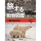 旅する動物図鑑 1.陸の生き物