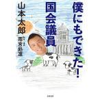 〔予約〕僕にもできた!国会議員 / 山本太郎画像