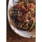 ショッピングイタリア トスカーナ美味の教え イタリアのおいしい料理54/古澤千恵/レシピ