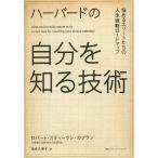 Yahoo!BOOKFANプレミアムハーバードの自分を知る技術 悩めるエリートたちの人生戦略ロードマップ/ロバート・スティーヴン・カプラン/福井久美子