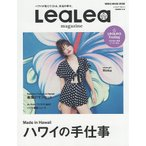 LeaLea vol.15(2018SUMMER)/旅行