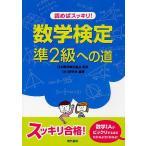 読めばスッキリ!数学検定準2級への道/日本数学検定協会/TMT研究会