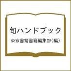 Yahoo! Yahoo!ショッピング(ヤフー ショッピング)旬ハンドブック/東京書籍書籍編集部