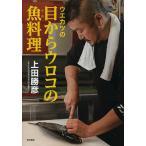 ウエカツの目からウロコの魚料理/上田勝彦/レシピ
