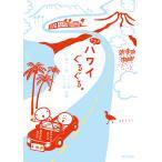 k.m.p.の、ハワイぐるぐる。 車で一周、ハワイ島